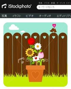 愛の植木鉢