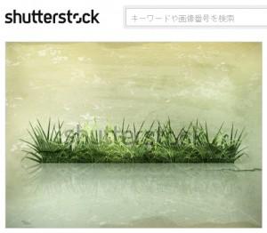 薄汚れた草