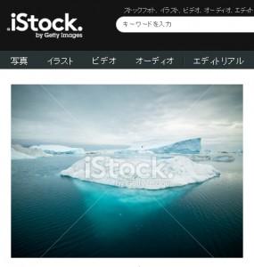 北極の氷山
