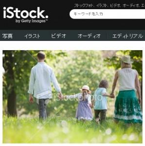花畑の中を歩く家族