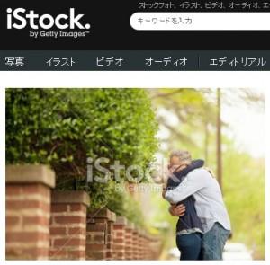 愛情のこもった抱擁をするカップル