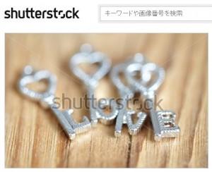 """金属製のキーの""""LOVE"""""""