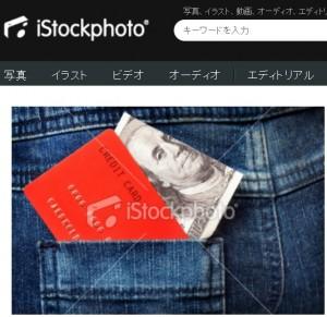 ジーンズのポケットに入れた赤いクレジットカードと100ドル札