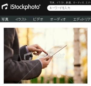 タブレットPCの画面をタッチするビジネスマン
