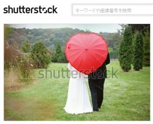 傘を持った幸せな新郎新婦