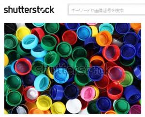 再生プラスチックボトルのキャップ