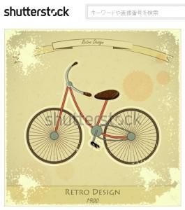 レトロな自転車の古いハガキ