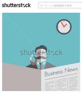 レトロなビジネスニュース
