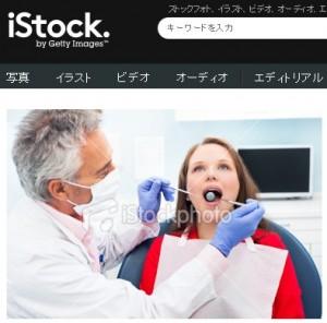 歯医者にかかる若い女性