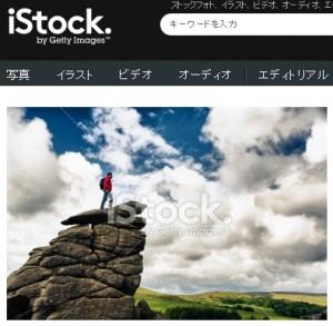 岩山の頂上に立つハイカー