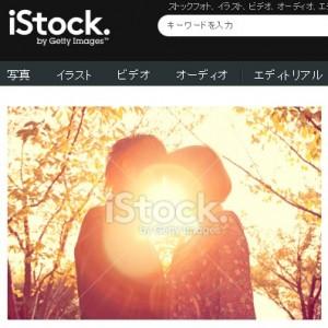 秋の日本のカップル