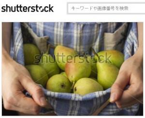 もぎたての梨